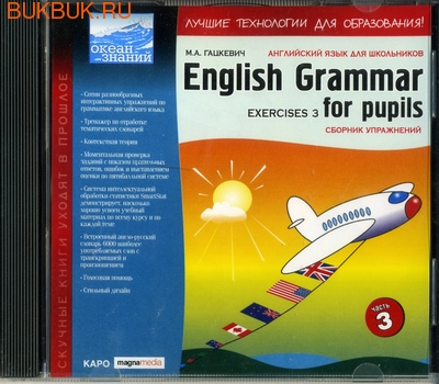 Гацкевич М.А. English grammar for pupils Сборник упражнений (книга 3)