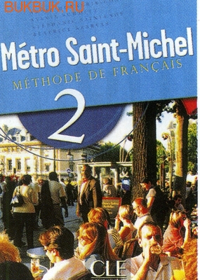 CLE INTERNATIONAL METRO SAINT-MICHEL (фото, вид 1)