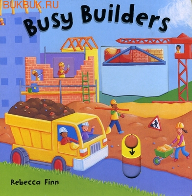 CAMPBELL BOOKS BUSY BUILDERS (фото, вид 1)