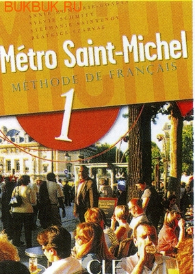 CLE INTERNATIONAL METRO SAINT-MICHEL
