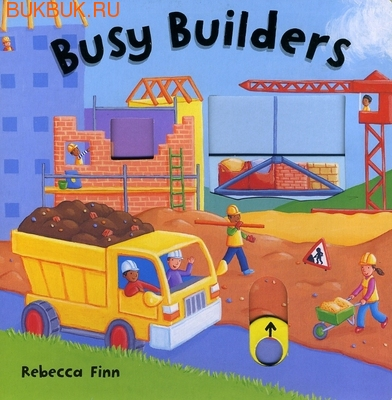 CAMPBELL BOOKS BUSY BUILDERS (фото)