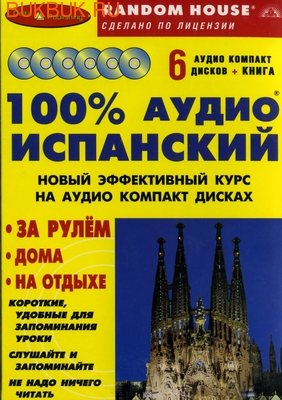 Random House - Delta Publishing 100% АУДИО - ИСПАНСКИЙ