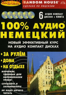 Random House - Delta Publishing 100% АУДИО - НЕМЕЦКИЙ
