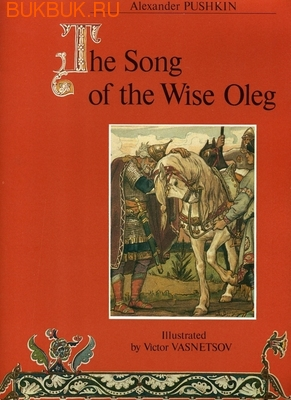 PROGRESS The Song of the Wise Oleg
