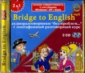 Медиа-Сервис-2000 BRIDGE TO ENGLISH