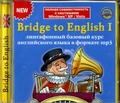Медиа-Сервис-2000 BRIDGE TO ENGLISH 1