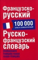 АСТ ФРАНЦУЗСКО-РУССКИЙ РУССКО-ФРАНЦУЗСКИЙ СЛОВАРЬ