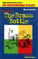 АСТРЕЛЬ THE BRASS BOTTLE МЕДНЫЙ КУВШИН