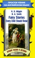 Восток-Запад FAIRY STORIES EVERY CHILD SHOULD KNOW