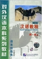 Beijing Language and Culture University Press HANYU JIAOCHENG