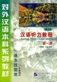 Beijing Language and Culture University Press HANYU TINGLI JIAOCHENG